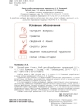 Русский язык 4 кл в 2х частях